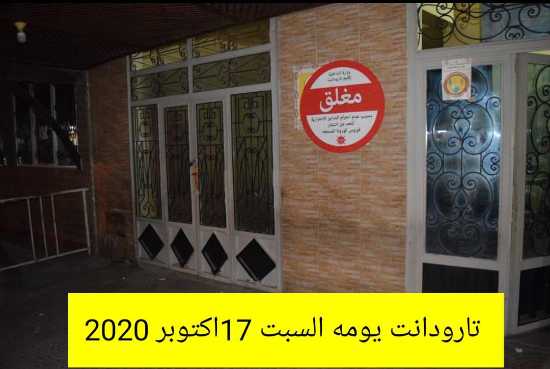 IMG 20201018 WA0027 - شأنكم