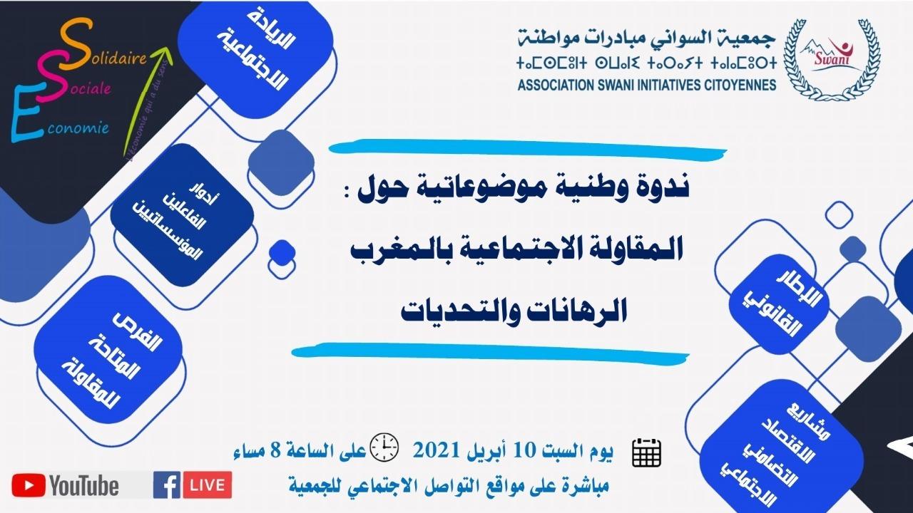 ندوة وطنية موضوعاتية حول : المقاولة الاجتماعية بالمغرب الرهانات والتحديات