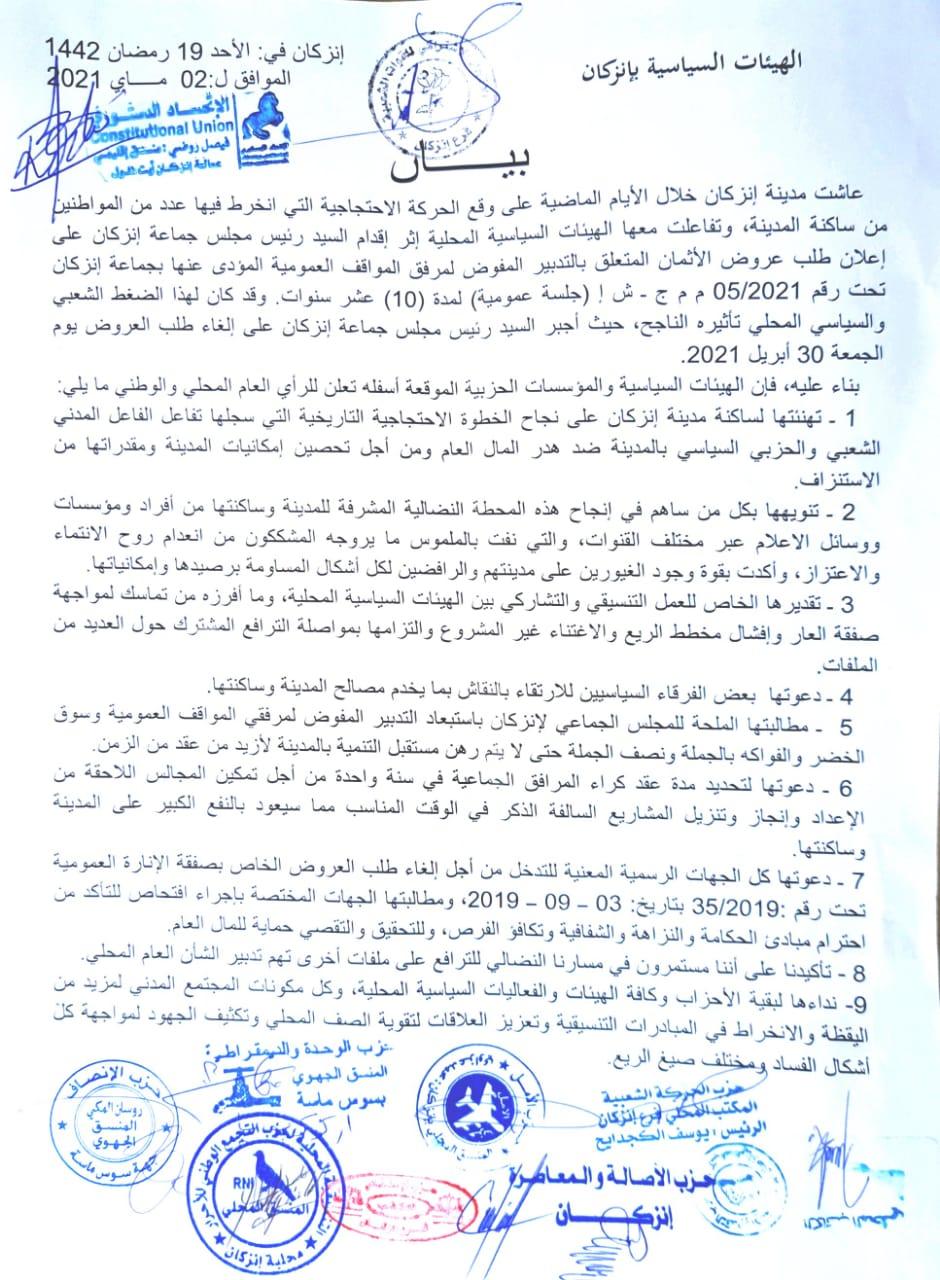 بيان للرأي العام : بانزكان إلغاء طلب العروض تحت الضغط !